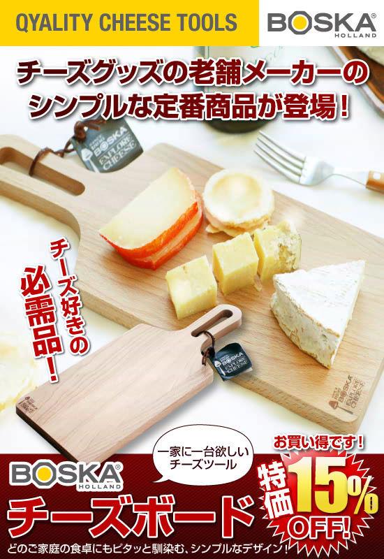 ★チーズ好きの必需品!『BOSKAチーズボード』♪【15%OFF】でどうぞ♪