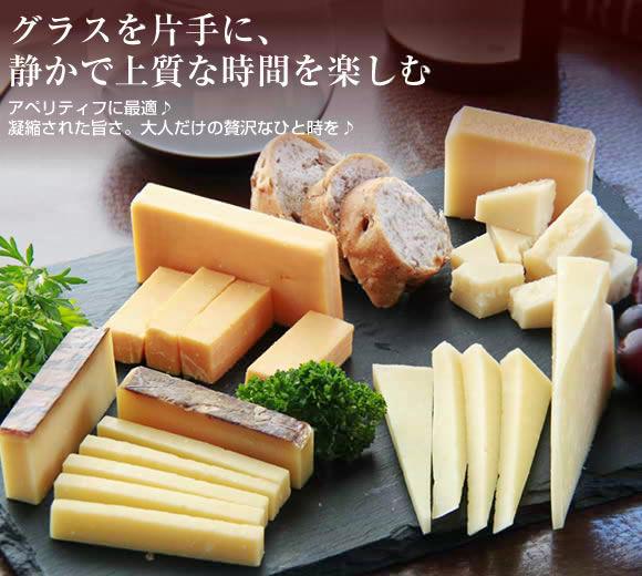 大人のハードチーズセット【エクストラ】