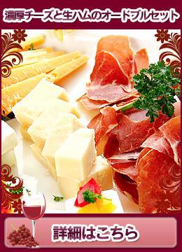 『濃厚チーズと生ハムのオードブルセット』