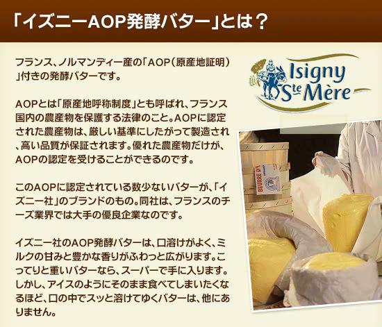『イズニーAOP発酵バター』とは?