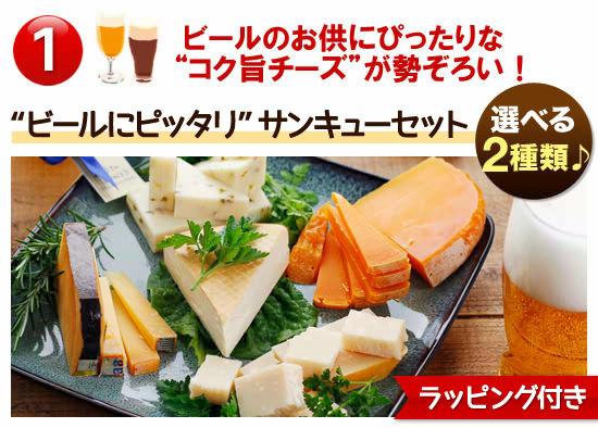 """【1】ビールのお供にぴったりな""""コク旨チーズ""""が勢ぞろい!『""""ビールにピッタリ""""サンキューセット』は選べる2種類♪★ベーシック★旨み生ハム入り"""