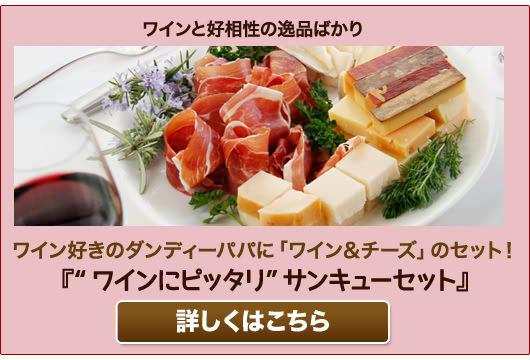 """""""ワインにピッタリ""""サンキューセット"""