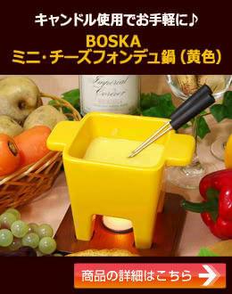 フォンデュ鍋(黄色)