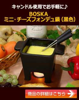 フォンデュ鍋(黒色)