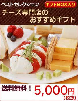 チーズ専門店のおすすめギフト