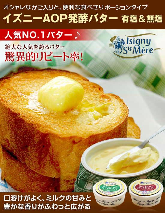 驚異的リピート率!開店以来、絶大な人気を誇る最強のバター!イズニーAOP発酵バター カゴ入り&ポーション<有塩/無塩>