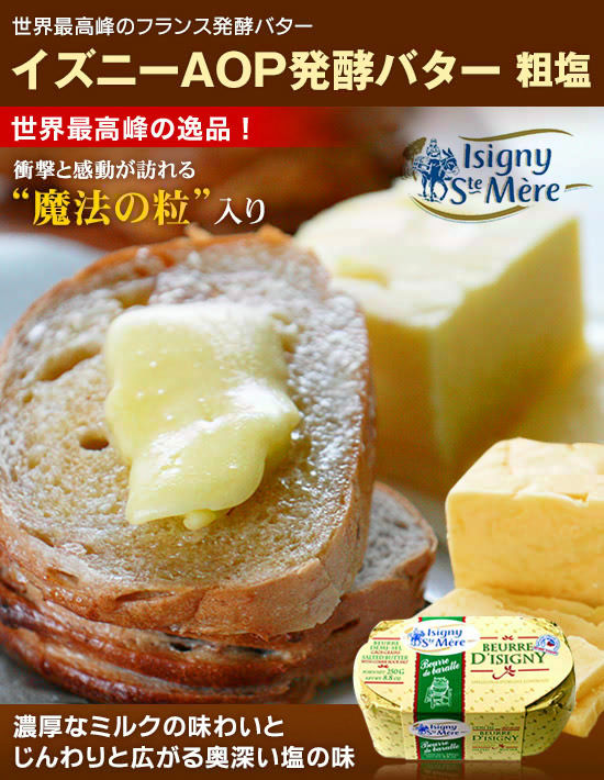 魔法の粒入り!濃厚なミルクの味わいとじんわりと広がる奥深い塩の味!イズニーAOP発酵バター<粗塩>