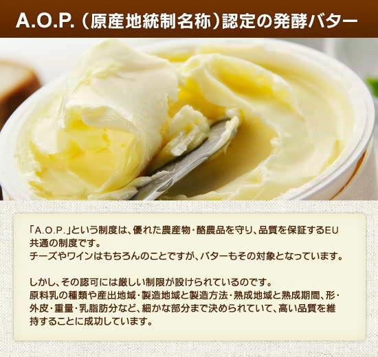 A.O.P.(原産地統制名称)認定の発酵バター 「A.O.P.」という制度は、優れた農産物・酪農品を守り、品質を保証するEU共通の制度です。