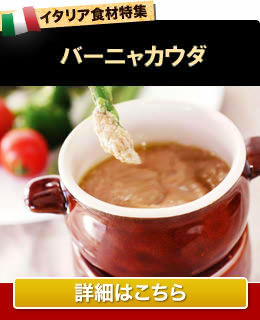 野菜がおいしい魔法のソース『バーニャカウダソース』♪