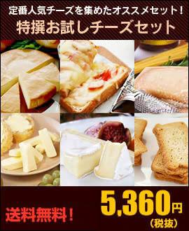 特撰 お試しチーズセット