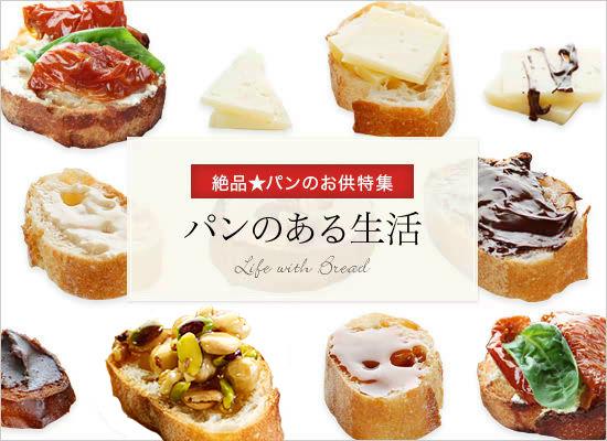 パンのある生活