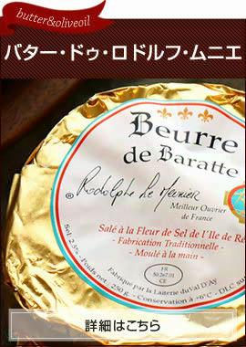 バター・ドゥ・ロドルフ・ムニエ