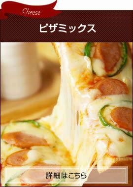 ピザミックス