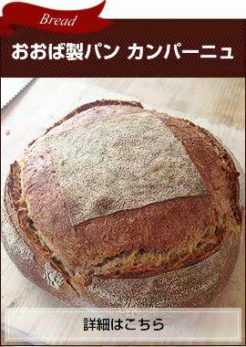 おおば製パンのカンパーニュ