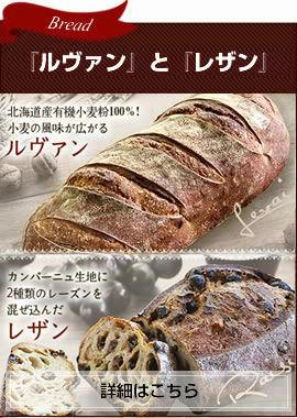 おおば製パンの『ルヴァン』と『レザン』
