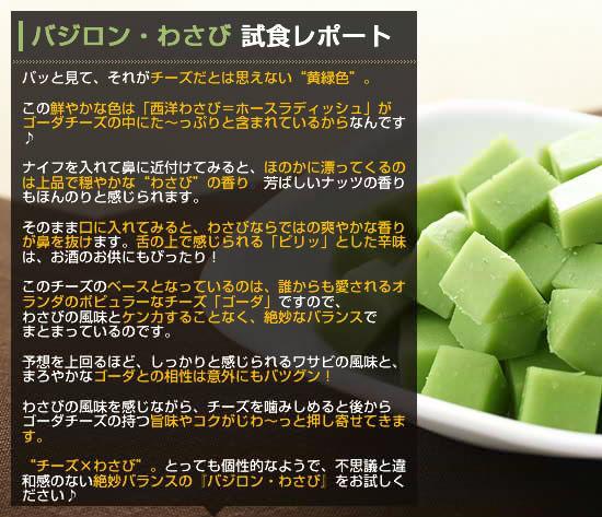 ◆『バジロン・わさび』試食レポート♪