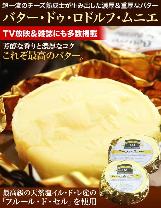 幻の黄金バター「バター・ドゥ・ロドルフ・ムニエ」食にこだわる天才MOFチーズ熟成士 ロドルフ・ムニエ氏が生み出した濃厚&重厚な黄金のバター