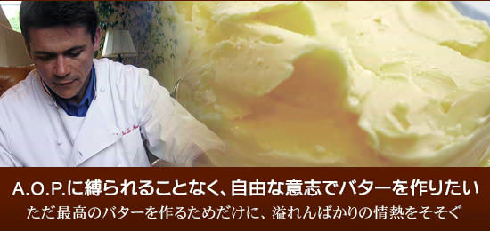 AOPに縛られる事なく、自由な意志でバターを作りたい。ただ最高のバターを作るためだけに、溢れんばかりの情熱をそそぐ