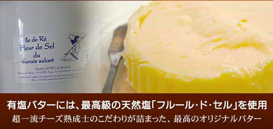 有塩バターには、最高級の天然塩「フルール・ド・セル」を使用