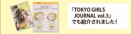 ●『TOKYO GIRLS JOURNAL』でも紹介されました!