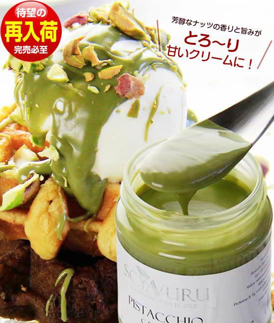 芳醇なナッツの香りと旨みがとろ~り甘いクリームに!