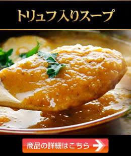 トリュフ入りスープ2種