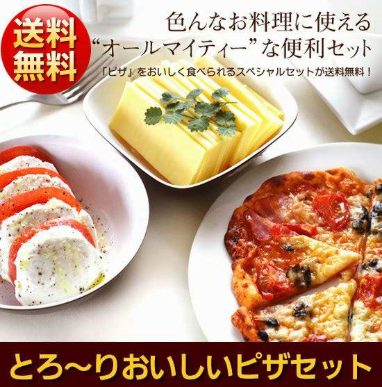 『とろ〜りおいしいピザセット』