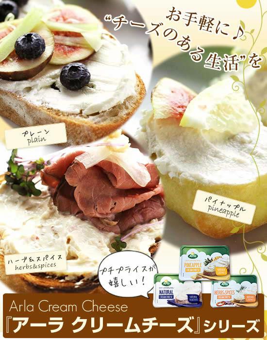 『アーラ クリームチーズ』シリーズ