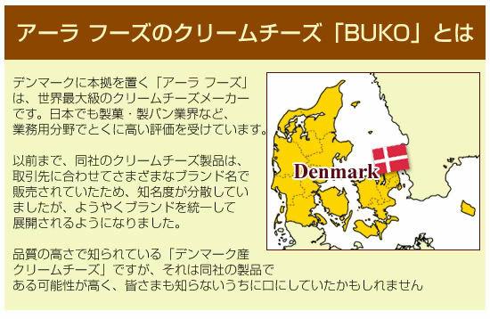 アーラ フーズのクリームチーズ「BUKO」とは