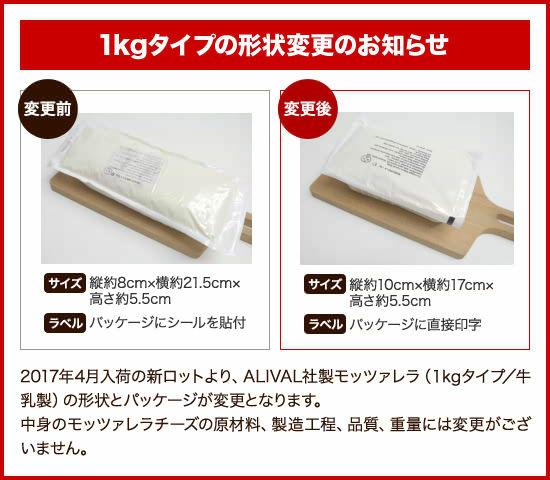 『冷凍モッツァレラ・バッカ(1kg)』