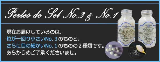 """■大自然の恵み! 繰り返し波が押し寄せ""""真珠""""のような形になった天然の「アッサル湖の塩」が日本初上陸!"""