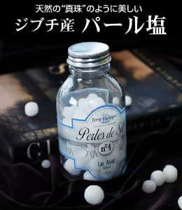 【テール・エグゾティック】パール塩