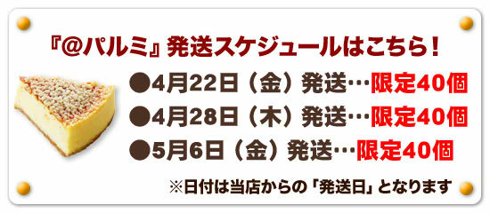■『@パルミ』発送スケジュールはこちら!4月17日(金)、24日(金)、5月1日(金)、8日(金)よりお選びください。