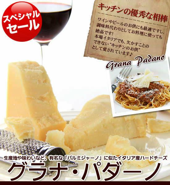 キッチンの優秀な相棒『グラナ・パターノ』セール開催!