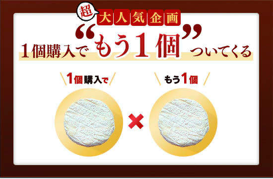 """大人気の超トク企画【1個購入で""""もう1個""""ついてくる】"""