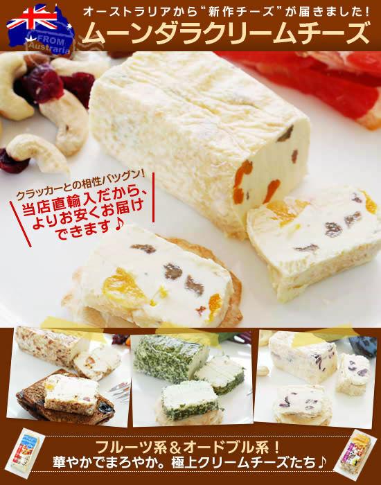 『ムーンダラクリームチーズ』