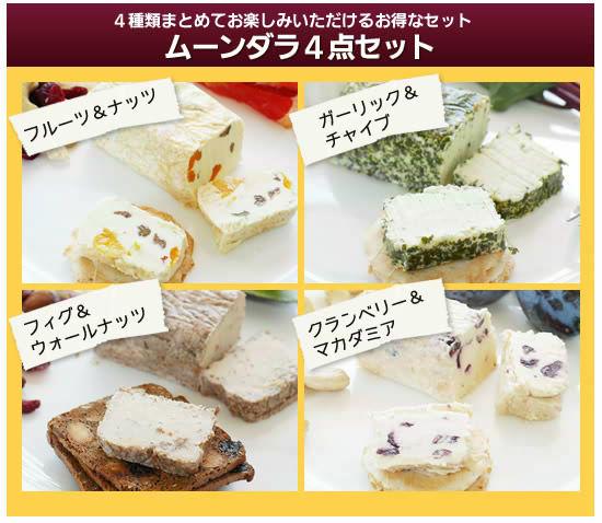 絶品のデザートチーズ【トロピカルフルーツチーズセット】