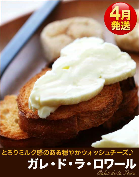 とろりミルク感のある穏やかウォッシュチーズ♪『ガレ・ド・ラ・ロワール』(4月発送)