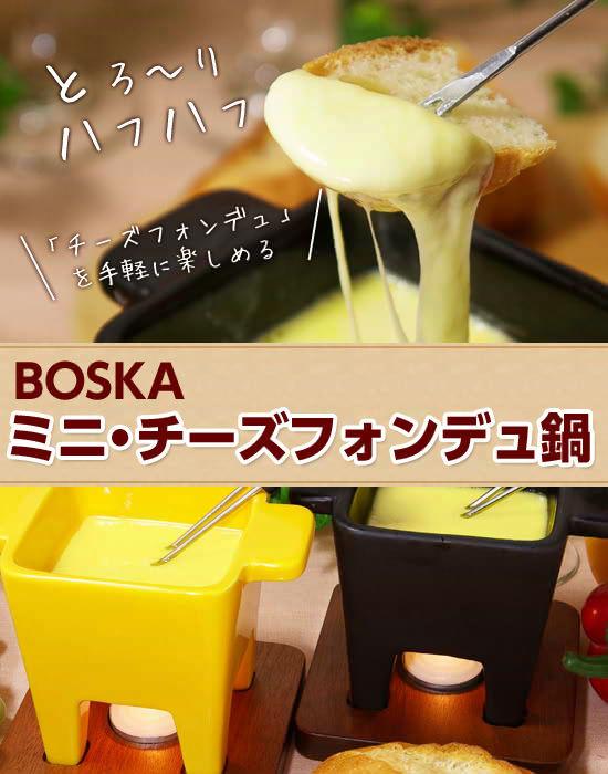 BOSKAミニ・チーズフォンデュ鍋