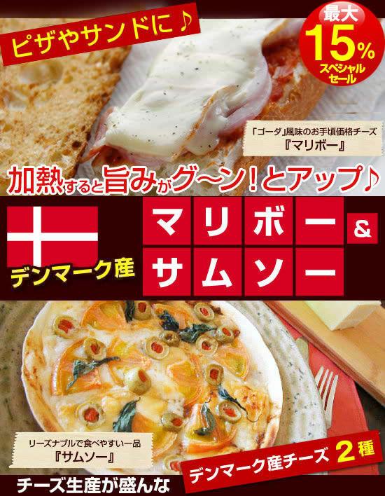 ◆ピザやサンドに♪加熱すると旨みがグ~ン!とアップ♪チーズ生産が盛んなデンマーク産チーズ2種★デンマーク産マリボー&サムソー