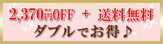 【15%OFF】+【送料無料】とダブルでお得♪【限定50セット】