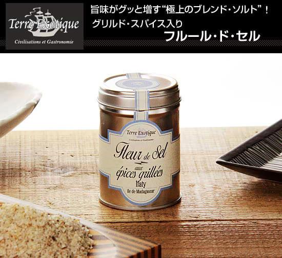 スパイス専門店【新作ブレンド・ソルト】が日本初登場!普通の塩とは全く違います!旨みと甘みがあふれだす『グリルド・スパイス入り フルール・ド・セル』