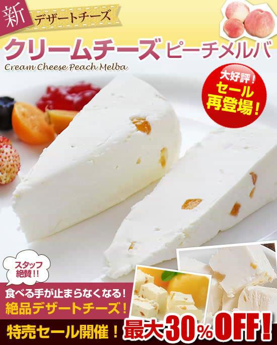 ケーキ作りにも!『クリームチーズ ピーチメルバ』セール