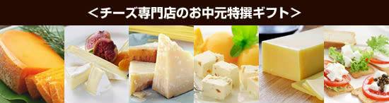 <チーズ専門店のお中元特撰ギフト>
