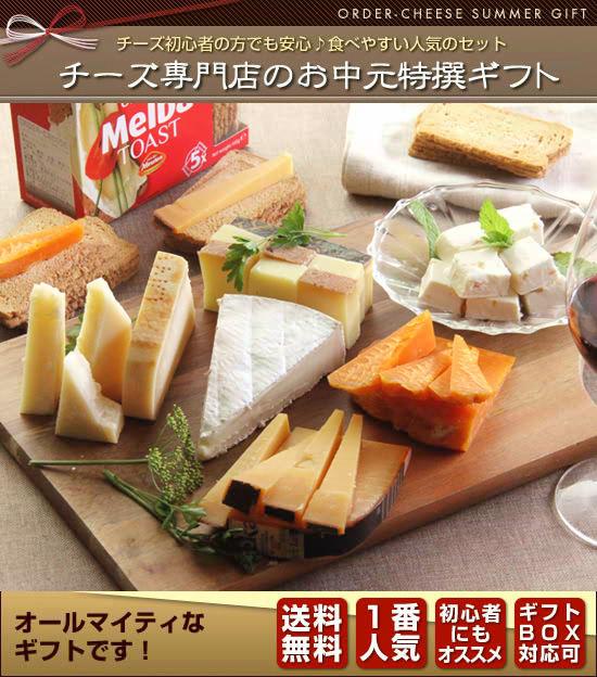 『チーズ専門店のお中元特撰ギフト』