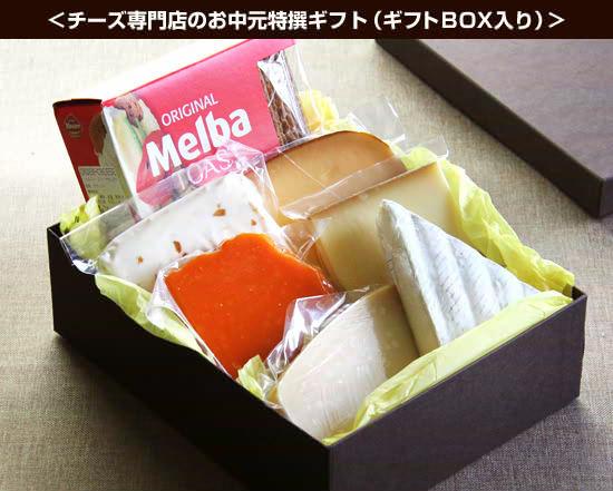 <チーズ専門店のお中元特撰ギフト(ギフトBOX入り)>