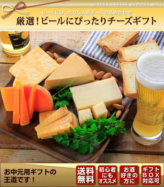 『厳選!ビールにぴったりチーズギフト』