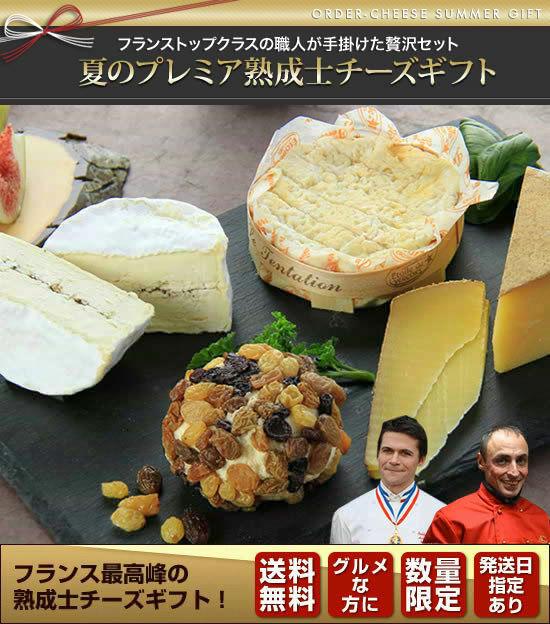 『夏のプレミア熟成士チーズギフト』