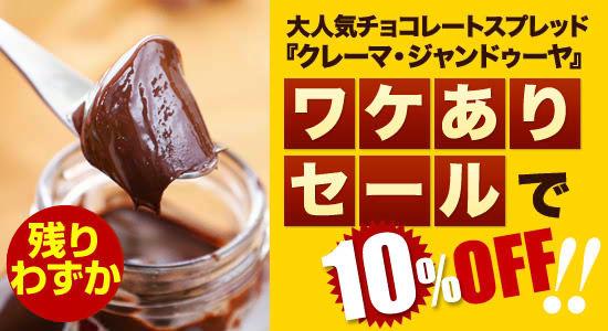大人気チョコレートスプレッド『クレーマ・ジャンドゥーヤ』【ワケありセール】で【10%OFF】!限定36個