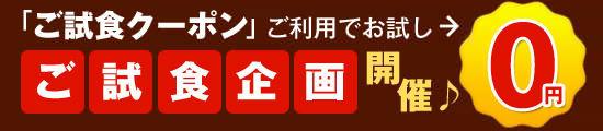 「ご試食クーポン」ご利用でお試し0円【ご試食企画】開催♪